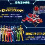 宇宙戦隊キュウレンジャーおもちゃ情報公開 セイザブラスターとソフビ