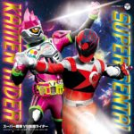 『CDツイン スーパー戦隊 VS 仮面ライダー』6/28発売!収録曲は?