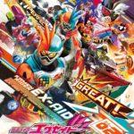 【随時更新】仮面ライダーエグゼイド DVD/Blu-rayまとめ