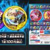 ブットバソウル モット01弾&Ver.7が始動!仮面ライダービルド参戦!