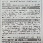 ビネガー討伐後のストーリー【スナックワールド】
