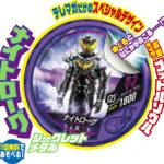 【ネタバレ注意】仮面ライダーローグの正体は…?