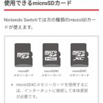 microSDカードは必要?買う時に気をつけることは?【NintendoSwitch】
