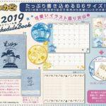 【8/下旬〜】星のカービィ スケジュール帳2019年版が発売決定!カービィが旅に出る!