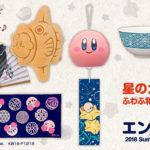 星のカービィの新シリーズ『ふわふ和コレクション』グッズがエンスカイから続々登場!