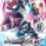 【ネタバレ注意】仮面ライダージオウ、今度はガシャポンからバレで連動アイテムその他諸々判明!