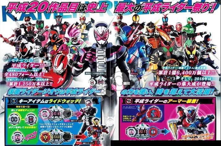 平成ライダー20作品目、そして平成最後の仮面ライダーという事で、仮面ライダージオウは平成ライダーの力を使って活躍します! 『平成ライダー祭り』です!