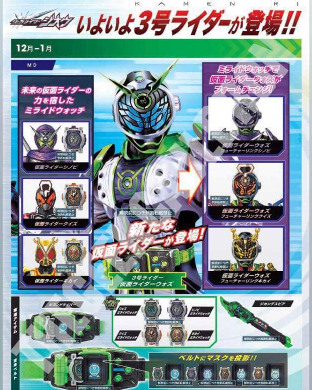 3人目のライダーはその名も『仮面ライダーウォズ』 明らかに変身者はウォズでしょうね。