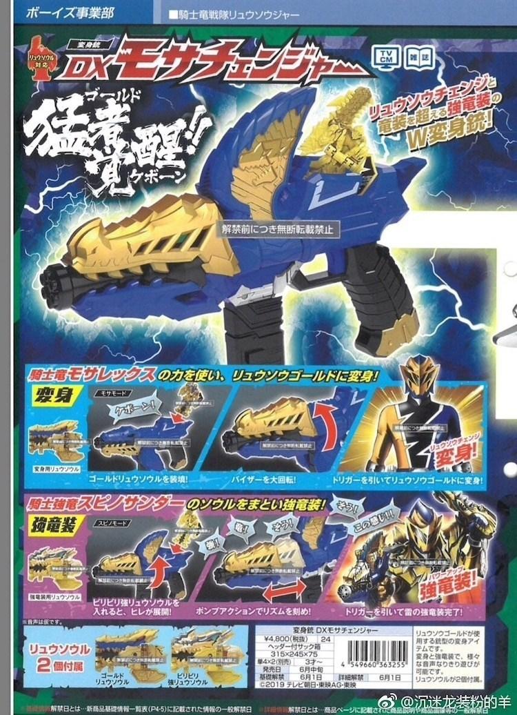 騎士竜モサレックスの力を使い、リュウソウゴールドに変身・ゴールドリュウソウルを装填!→バイザーを大回転!→トリガーを引いてリュウソウゴールドに変身!